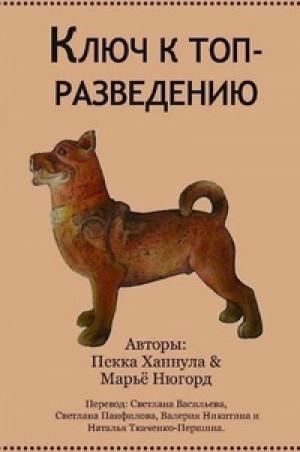 """Grātamata """"Ключ к топ разведению"""" P.Hannula & M.Nugord, 2013"""